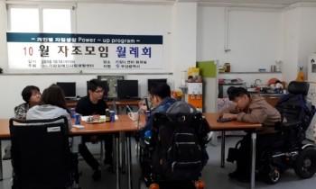 2018년 10월 기장IL센터 자조모임 월례회 개최
