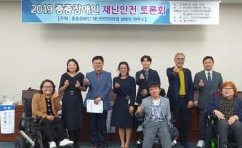 중증장애인 재난안전 토론회 개최